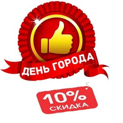 Скидка на заправку картриджей 10% в День Города!